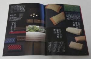 柳川ブランド認定品2017-p.39-40