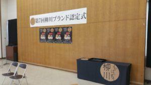 柳川ブランド認定式 20161205