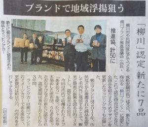 西日本新聞 20161206