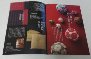 柳川ブランド認定品2017-p38