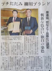 朝日新聞 20161207